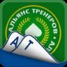 АльянсТренеров
