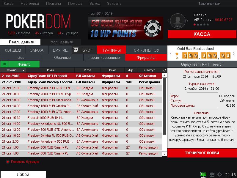Pokerstars Cardschat $100 Daily Freeroll Password Today