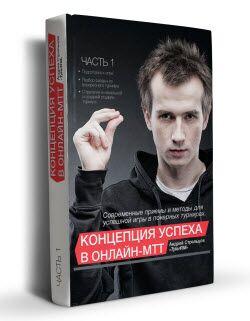 kontseptsiya-uspeha-v-onlayn-mtt