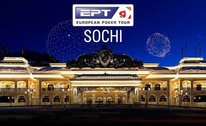 Два билета на EPT Open Main Event от GipsyTeam